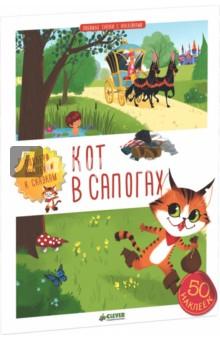 Кот в сапогахСказки и истории для малышей<br>Что вас ждет под обложкой:<br>Веселая и увлекательная история кота в сапогах Агнес Бессон, по мотивам сказки Шарля Перо.<br><br>Гид для родителей:<br>Эту книгу можно не только читать, но и использовать как развивающую игру.  <br><br>Выделенные слова в тексте подскажут вам логические акценты:<br>- проговаривайте четко слова, изображая эмоции и действия,<br>- просите ребенка показывать мимикой и жестами, услышанное во время прочтения,<br>- выделяйте главное, обращая внимания на фразы в тексте на каждой страничке,<br>- развивайте у ребенка мелкую моторику, выполняя задания с наклейками.<br><br>В такой игре вы не только разовьете эмоциональный интеллект ребенка, но и обогатите его социально-коммуникативную и эмоциональную сферы.<br><br>Изюминки:<br>- 6 листов наклеек, которые нужно наложить на белый силуэт.<br>- Короткие и просты тексты, понятные малышам.<br>- Яркие и смешные картинки.<br>