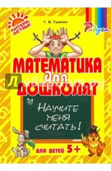 Математика для дошколят. Научите меня считать!Обучение счету. Основы математики<br>Эта книга предназначена для занятий с детьми 7 лет. Занимаясь по ней, вы сможете выучить с ребёнком цифры и научить его считать, а также сформировать у малыша математические понятия, развить воображение, внимание, мышление, способность анализировать.<br>Ещё до изучения цифр и решения примеров ребёнок познакомится с признаками предмета (цвет, форма, размер) и научится сравнивать предметы по признаку, запомнит состав чисел от 1 до 10. Все задания в книге читает взрослый, ребёнок лишь выполняет задания.<br>Для детей, родителей, педагогов.<br>Дорогие родители!<br>Читайте эту книгу вместе с ребёнком. Увлекательные задания, яркие картинки, забавные и полезные тесты с весёлыми переменками помогут вашему ребёнку сделать первые шаги в мир математики.<br>Ещё до изучения цифр и решения примеров книга познакомит ребёнка с признаками предмета (цвет, форма, размер) и научит сравнивать предметы, сначала по признаку, а затем и по количеству. Слова больше, меньше, такое же вскоре заменят математические знаки (&, &amp;lt;, =) и цифры, ребёнок начнет осваивать устный счёт и запомнит состав чисел от 1 до 10.<br>Главное это ваше творческое участие и доброжелательность.<br>Помните, что для дошкольника изучение математики - это игра!<br>