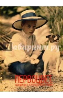 Первоцвет. Ранний цвет в русской фотографии. 1860-е - 1970-е