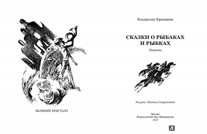 крапивин сказки о рыбака