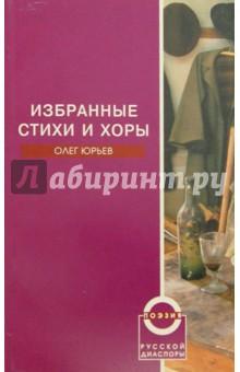 Избранные стихи и хорыСовременная отечественная поэзия<br>Олег Юрьев (р.1959) вошел в литературу в начале 1980-х годов в плеяде поздних петербуржцев, для которых классика ленинградской неподцензурной поэзии - от Бродского и Аронзона до Кривулина и Елены Шварц - была уже данностью, требующей отчасти приятия, отчасти отторжения. Сознательная затрудненность стиховой речи Юрьева - знак принадлежности к широкому и разнообразному поэтическому движению, для которого принципиально важно наследование традиции во всей ее полноте - от Ломоносова и Державина до Мандельштама и Вагинова. Круг ровесников и некоторых старших коллег Юрьева, исповедующих эти ценности, с 1991 года объединен альманахом Камера хранения (у руля его Юрьев стоял вместе с Д. Заксом), а затем - одноименным интернет-проектом. В том же году Юрьев перебрался во Франкфурт-на-Майне, откуда продолжают приходить на российскую литературную сцену его стихи и проза - в то время как пьесы Юрьева с успехом встроились в германский постановочный контекст.<br>