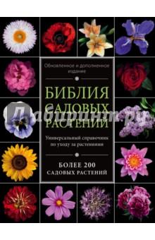Библия садовых растений