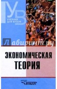 Экономическая теория: Учебник для студентов вузов