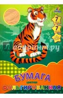 """Бумага цветная фольгированная, 7 листов, 7 цветов """"Грациозный тигр"""" (ЦБФ7786) Эксмо-Канц"""