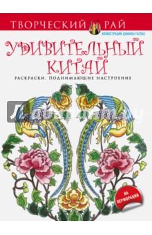 Удивительный Китай. Раскраски, поднимающие настроениеКниги для творчества<br>Иллюстрации Дианны Гаспас, представленные в издании, - это настоящая коллекция традиционных китайских мотивов, используемых в вышивке, рисовании, росписи керамики, бронзы и других видах творчества.<br>Многие узоры имеют символическое значение: уточки-мандаринки приносят семейное счастье, журавли символизируют долголетие, лотосы - чистоту, пионы - богатство и славу, цветущая сакура - удачу, львы - силу. Дракон является символом императорской власти Китая, а феникс - женский аналог дракона - дарит мир, удачу и красоту.<br>