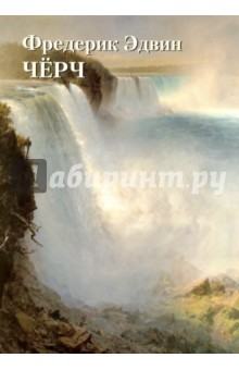 Фредерик Эдвин Чёрч