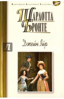 Джейн ЭйрКлассическая зарубежная проза<br>Джейн Эйр - самый знаменитый роман Шарлотты Бронте, искренняя история скромной девушки-сироты, наделенной пылким сердцем и кристально чистой душой, преодолевающей множество препятствий на пути к своему счастью и способной на самоотверженную любовь.<br>Эта удивительная книга много лет продолжает волновать умы и сердца читателей, заставляя возвращаться к ней снова и снова: наполненная печалью и одновременно надеждой и радостью, она рассказывает о настоящем и вечном…<br>