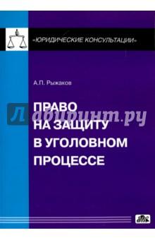 Право на защиту в уголовном процессеУголовное право<br>В настоящей книге речь идет об основополагающем принципе уголовного процесса - праве обвиняемого (подозреваемого) на защиту, его содержании, гарантиях и требованиях к обеспечению.<br>В пособии детально анализируется правовая природа вопроса, соджержание Постановления Пленума Верховного Суда РФ от 30 июня 2015 года № 29 О практике применения судами законодательства, обеспечивающего право на защиту в уголовном судопроизводстве, исследуются изложенные в юридической литературе позиции ученых, касающиеся различных сторон данного правового явления, подробно разъяснены использованные законодателем понятия и правовые институты.<br>Для следователей, должностных лиц органов дознания, прокуроров, адвокатов, студентов (слушателей, курсантов), профессорско-преподавательского состава высших и средних юридических учебных заведений, граждан, вовлеченных в уголовно-процессуальное производство.<br>