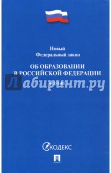 """Федеральный закон """"Об образовании в Российской Федерации"""" № 273-ФЗ"""