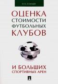 Илья Солнцев: Оценка стоимости футбольных клубов и больших спортивных арен