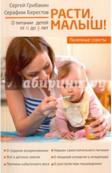 Грибакин Сергей Германович, Бурустов Серафим Анатольевич Расти, малыш... Питание ребенка от 0 до 3 лет