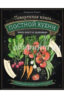 Рашич Атанасия Поваренная книга постной кухни: через пост к здоровью