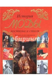 Попова Светлана Николаевна История моды, костюма и стиля