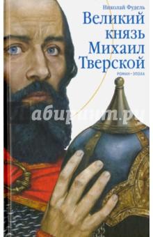Издательство АСТ Зона затопления
