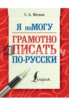 Матвеев Сергей Александрович Я помогу грамотно писать по-русски