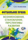 Сергей Алексеев: Футбольное право: возникновение, становление, перспективы развития. Монография