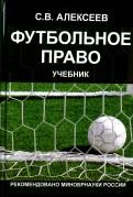 Сергей Алексеев: Футбольное право. Учебник для студентов Вузов