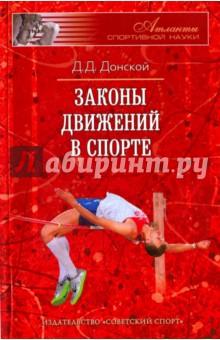 Донской Дмитрий Дмитриевич Законы движений в спорте. Очерки по теории структурности движений