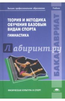 Крючек Е. С. Теория и методика обучения базовым видам спорта. Гимнастика