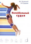 Кунянский, Цукерман: Волейбольный судья. Учебное пособие