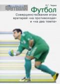 Борис Чирва: Футбол. Совершенствование игры вратарей