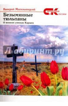 Безымянные тюльпаны. О великих узницах Карлага