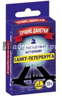 Настольная игра Лучшие данетки по загадочным историям Санкт-Петербурга