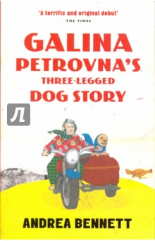 Galina Petrovnas Three-Legged Dog StoryХудожественная литература на англ. языке<br>The  bonkers  book that  it is impossible not to be moved by  DAILY MAIL<br>A joyful and hilarious tale of some very spirited septuagenarians as they overcome innumerable obstacles to save their beloved mutt from a heartless exterminator in a land where bureaucracy reigns above all else.<br>Perhaps you re not a member of the Azov House of Culture Elderly Club?<br>Perhaps you missed the talk on the Cabbage Root Fly last week?<br>Galina Petrovna hasn t missed a meeting, even if that means leaving her three-legged dog Boroda behind. Boroda isn t  hers  exactly, they belong to each other, and that s why she doesn t wear a collar.<br>And that s how Mitya the Exterminator got her.<br>So everyone had to go to Moscow.<br>Filled to the brim with pickle, misadventure and tears, Galina Petrovna s Three-Legged Dog Story will leave you smiling at every page.<br>