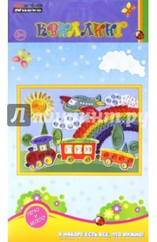 Набор для квиллинга Путешествие (QW-1)Другие виды конструирования из бумаги<br>Эта замечательная серия отличается от привычных детских книг тем, что дарит каждому ребенку удивительный миг творчества. Она поможет научиться создавать из простых бумажных полосок очень красивые объемные картины. <br>В комплект входят разноцветные бумажные ленты для квиллинга, палочка для накручивания, детали рамки из вспененного полимера на самоклеющейся основе.<br>Состав:  картон, бумага, деревянная палочка.<br>Упаковка: блистер.<br>Для детей от 5 лет.<br>Сделано в Китае.<br>