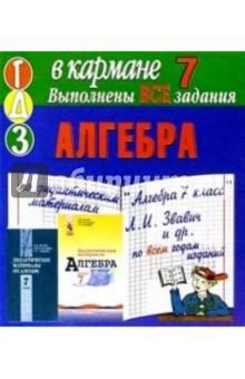 Готовые домашние задания по дидактическим материалам Алгебра. 7 класс Л.И. Звавич и др. (мини)
