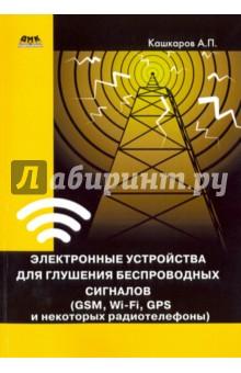 Электронные устройства для глушения беспроводных сигналов. GSM, Wi-Fi, GPS и некоторые радиотелефоныРадиоэлектроника. Связь<br>Информация - это победа. Поэтому внимание к защите информации сегодня обоснованно велико. Кроме ряда возможностей получить доступ к секретной информации с помощью подслушивающих устройств, существуют и распространенные в определенных кругах методы для информационной разведки, а именно получение информации через сотовый телефон и по каналам беспроводной связи.<br>В книге рассмотрены профессиональные и самодельные устройства для подавления устройств беспроводной связи в разных диапазонах радиочастот.<br>Издание предназначено для широкого круга читателей.<br>