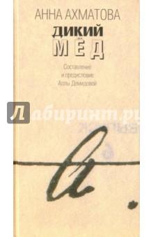 Дикий медКлассическая отечественная поэзия<br>В сборник произведений Анны Андреевны Ахматовой (1889-1966) вошли избранные стихотворения и поэмы.<br>Составитель и автор предисловия - выдающаяся русская артистка Алла Сергеевна Демидова, чьи поэтические концерты в Москве и других городах, в том числе и посвященные произведениям Ахматовой, стали важным событием культурной жизни.<br>Составление Аллы Демидовой.<br>