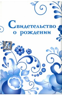 """Обложка на свидетельство о рождении """"Гжель"""" Стрекоза"""