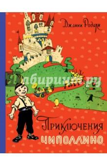 Приключения ЧиполлиноСказки зарубежных писателей<br>Самая известная сказка итальянского писателя Джанни Родари о приключениях мальчика-луковки в фруктово-овощной стране.<br>Для среднего школьного возраста.<br>