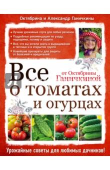 Все о томатах и огурцах от Октябрины ГаничкинойОвощи, фрукты, ягоды<br>Для успешного выращивания томатов и огурцов, самых популярных овощей на любом огороде, необходимо знать основные агротехнические правила. В этой книге вы найдете исчерпывающую информацию о том, какие предшественники нужны под эти культуры, как правильно подготовить почву, выбирать сорта, поливать, подкармливать и защищать от болезней и вредителей.<br>