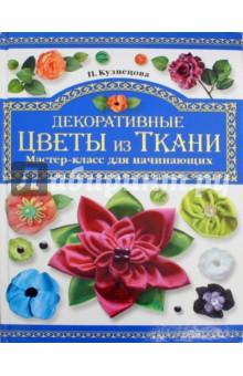 Декоративные цветы из ткани. Мастер-класс для начинающих