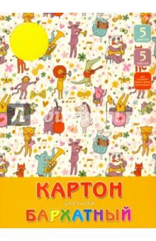 """Картон бархатный цветной, 5 листов, 5 цветов """"Звери-музыканты"""" (БЦК55247) Эксмо-Канц"""