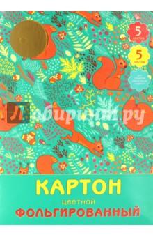 """Картон фольгированный цветной, 5 листов, 5 цветов """"Белочки"""" (ЦКФ55253) Эксмо-Канц"""