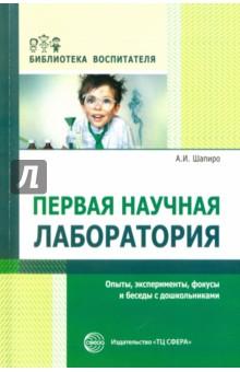Первая научная лаборатория. Опыты, эксперименты, фокусы и беседы с дошкольникамиОпыты и эксперименты<br>Книга «Первая научная лаборатория» - сборник опытов, фокусов и экспериментов, наиболее доступных для дошкольников, попытка дать в руки  ребенку первый путеводитель в мир самостоятельных исследований.<br>Книга предназначена воспитателям, гувернерам и родителям детей дошкольного возраста. Может быть использована на индивидуальных и групповых занятиях.<br>