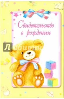 """Обложка на свидетельство о рождении """"Медвежонок"""" Стрекоза"""