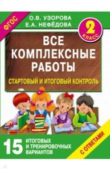 Стартовый и итоговый контроль с ответами. 2 класс. ФГОСМатематика. 2 класс<br>Все комплексные работы, 2-й класс - это базовые контрольные вопросы по всем предметам, изучаемым во втором классе (математике, русскому языку, окружающему миру, литературе и др.), для групповой, индивидуальной и работы в парах. Задания составлены в соответствии с ФГОС начального общего образования.<br>Книга поможет оценить стартовые и итоговые достижения школьников и проверить, в какой степени дети овладели различными способами деятельности, необходимыми не только на уроках, но и в реальных жизненных ситуациях.<br>Для начального образования.<br>Учебное пособие известных авторов-педагогов О.В. Узоровой и Е.А. Нефедовой поможет школьнику подготовиться к контрольным и проверочным работам по русскому языку, математике, литературе и окружающему миру.<br>Сборник базовых контрольных вопросов по предметам начальной школы - настольная книга для учеников 2-го класса.<br>- Пособие включает 15 итоговых и тренировочных вариантов с ответами.<br>- Заниматься по книге увлекательно и эффективно - для личностного развития и навыков практического применения знаний.<br>- Универсальные задания можно использовать в качестве дополнительного материала на уроках русского языка, математики, литературы и окружающего мира, а также для работы дома.<br>