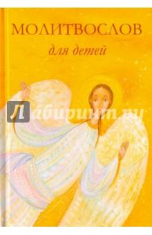 Молитвослов для детейРелигиозная литература для детей<br>В молитвослове собраны самые первые, но, при этом, самые важные для православного человека молитвы. К каждой молитве подобран свой рисунок, что облегчает ребенку восприятие текста.<br>Для чтения взрослыми детям.<br>6-е издание.<br>