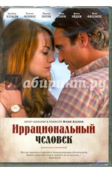 Иррациональный человек (DVD)