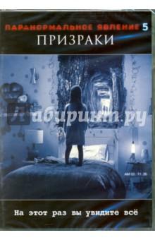 Zakazat.ru: Паранормальное явление 5. Призраки (DVD). Плоткин Грегори