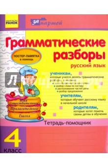 Грамматические разборы. Русский язык. 4 класс. Тетрадь-помощник