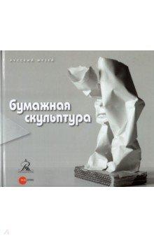 Бумажная скульптураАрхитектура. Скульптура<br>Книга Русского музея раскрывает удивительный мир бумажной скульптуры. Это словосочетание несет в себя явное противоречие. Однако такое художественное явление существует уже не одно десятилетие.<br>Бумага - самый недолговечный материал, способный работать на разрыв, просвет, излом, распад, и оттого, наверное, самый драматичный, способный отразить, визуально зафиксировать мимолетные, едва уловимые переходы одного состояния в другое, драматичные стороны нашего бытия, чувства и эмоции.<br>Гофрокартон, папье-маше, аппликация, коллаж, ватман, бумажная масса - эти техники и материалы, конечно, принадлежат сфере современного или актуального искусства, даже если и знакомы нам очень давно в обыденной жизни.<br>Это издание помимо каталога произведений включает статьи Страсти по бумаге Елены Василевской и Бумажная скульптура или мир бумаги Любви Славовой. Отдельно вынесены краткие биографии художников, произведения которых попали в книгу.<br>