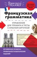 Ольга Кобринец: Французская грамматика. Упражнения для тренинга и тесты с красной карточкой