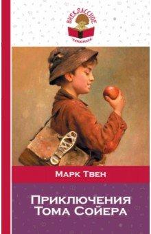 Приключения Тома СойераПриключения. Детективы<br>Роман Марка Твена Приключения Тома Сойера изучают на уроках литературы в 5, 6 классах.<br>