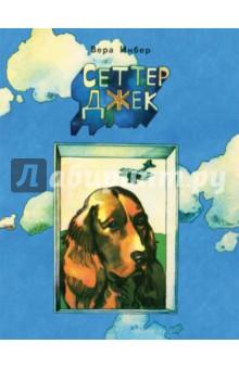 Сеттер ДжекОтечественная поэзия для детей<br>одно из самых трогательных и пронзительных стихотворений замечательной советской поэтессы Веры Инбер - о храброй и преданной своему хозяину собаке.<br>Такие стихи запоминаются на всю жизнь. И если ребенок в детстве прочтет это стихотворение, он обязательно будет рассказывать своим детям о верном сеттере Джеке…<br>Книжка иллюстрирована известным художником Александром Шурицем, работы которого знают и любят уже несколько поколений читателей.<br>Для дошкольного и младшего школьного возраста.<br>
