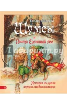 Шумсы и почти Сосновый лесСказки отечественных писателей<br>Продолжение книги-бестселлера Тамары Михеевой Шумсы - хранители деревьев.<br>Шумсы - загадочные жители парков, лесов и скверов. Они напоминают и муми-троллей, и хоббитов, и Чебурашку, но в то же время это совершенно самостоятельные существа со своей историей, образом жизни, наивным и трогательным взглядом на мир и очень человеческими отношениями.<br>Текст сопровождают великолепные иллюстрации известного художника Ольги Брезинской (в ее портфолио иллюстрации к таким книгам, как Жили-были карандаши Тамары Михеевой, Самолет по имени Сережка, Дырчатая луна и Лето кончится не скоро Владислава Крапивина).<br>Мама Люся сидела на крылечке дупла и штопала скатерть. Жизнь не станет прежней, их дерева Аркаши больше нет… Какое-то время шумсы: мама Люся, папа Орро, Кабадя, Ле-ле и Дрёма - жили у Ло-Ци на чердаке и оплакивали Аркашу. Они не знали, куда идти. Где искать свободное дерево?<br>Хорошо ещё, что мама Люся вспомнила о той сосне с дуплом, где нашла Кабадю. Странное это было дерево, никто не хотел в нем селиться. Оно и понятно - здоровая сильная сосна, но с дуплом, разве так бывает? Но мама Люся как-то сразу полюбила эту одинокую сосну. Семья шумсов устроилась прямо в дупле. Здесь было просторно, сухо, пахло смолой и близким летом.<br>Так их домом стала Сосна в Почти Сосновом лесу.<br>Тамара Михеева - российская детская писательница, член Содружества детских писателей Урала. Финалист премии им. В. П. Крапивина (2006), лауреат Национальной премии Заветная мечта за повесть Асино лето (2007) и литературной премии им. С. В. Михалкова за сборник Юркины бумеранги (2008). В 2010 году получила поощрительную награду конкурса им. С. В. Михалкова за повесть Легкие горы.<br>Тамара Михеева известна своими книгами Жили-были карандаши, Две дороги - один путь, Лысый остров, Летние истории, Не предавай меня!, Легкие горы, Когда мы остаемся одни, Асино лето.<br>Книга рекомендована детям 6-9 лет, как для чтения взрослыми, так и для 